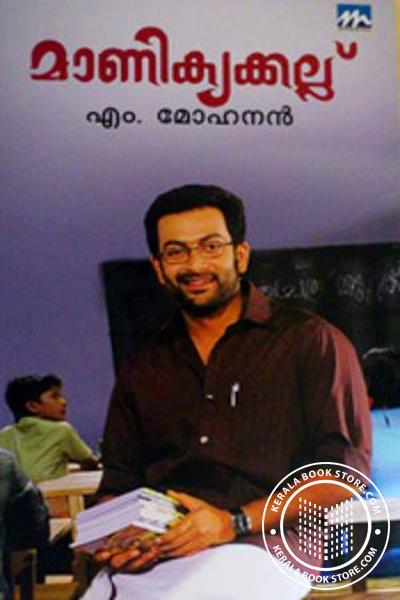 Cover Image of Book Manikkyakkallu
