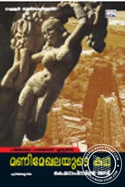 Image of Book Manimekhalayude Kadha