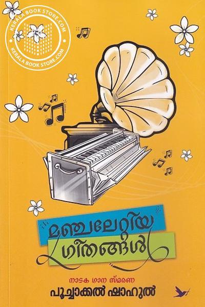 Cover Image of Book മഞ്ചലേറ്റിയ ഗീതങ്ങൾ