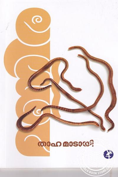 Cover Image of Book മണ്ണിര