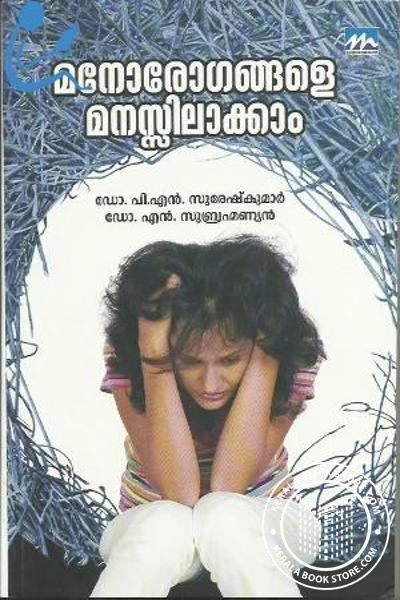 Cover Image of Book Manorogangale Manassilaakkam