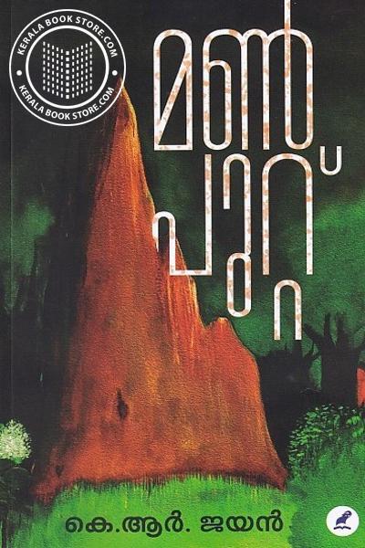 Cover Image of Book മണ്പുറ്റ്