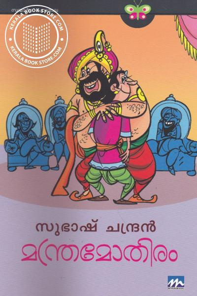 Cover Image of Book Manthramothiram