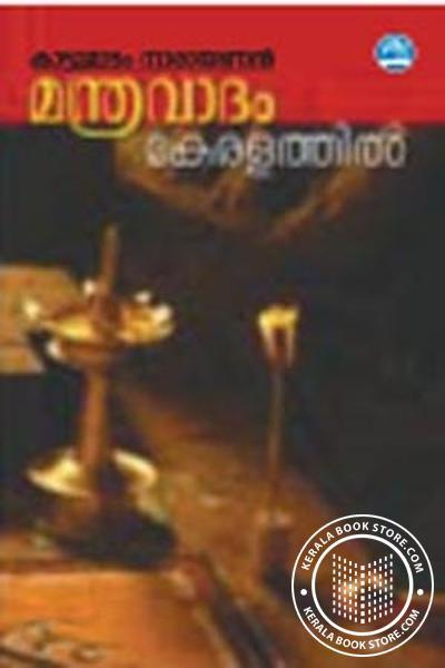 Cover Image of Book മന്ത്രവാദം കേരളത്തില്
