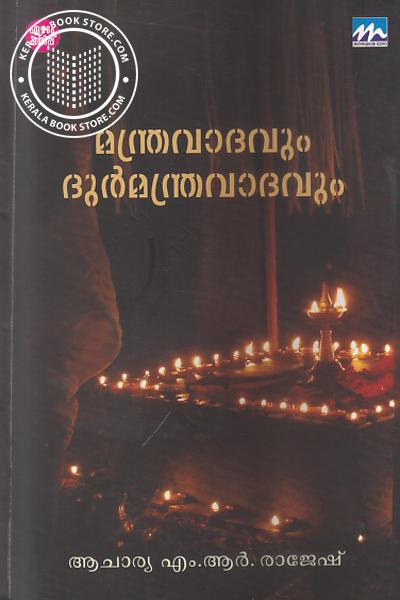 Cover Image of Book Manthravadavum Durmanthravadavum