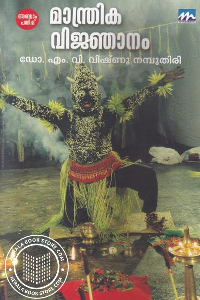 Cover Image of Book Manthrika Vijnanamm