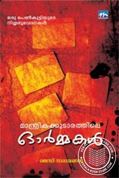 Cover Image of Book Manthrikakoodarathile Ormmakal