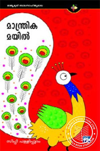 Cover Image of Book Mantrikamayil