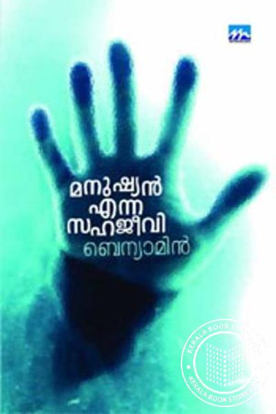 Cover Image of Book Manushyan Enna Sahajeevi