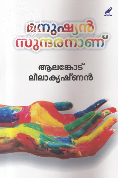 Cover Image of Book Manushyan Sundarananu