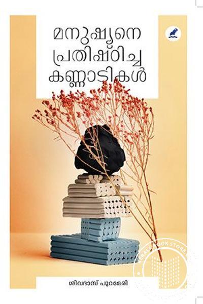 Cover Image of Book മനുഷ്യനെ പ്രതിഷ്ഠിച്ച കണ്ണാടികൾ