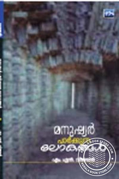 Cover Image of Book മനുഷ്യര് പാര്ക്കുന്ന ലോകങ്ങള്