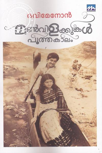 Cover Image of Book Manvilakkukal Pooothakalam