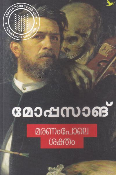 Image of Book Maranam Pole Saktham