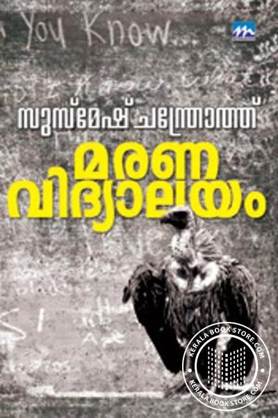 Cover Image of Book Marananvidhyalayam