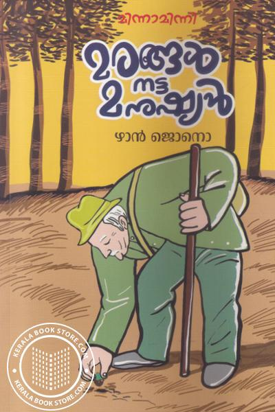 Cover Image of Book Marangal Natta Manushyan