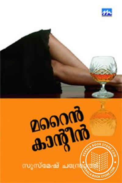 Cover Image of Book Marian Canteen