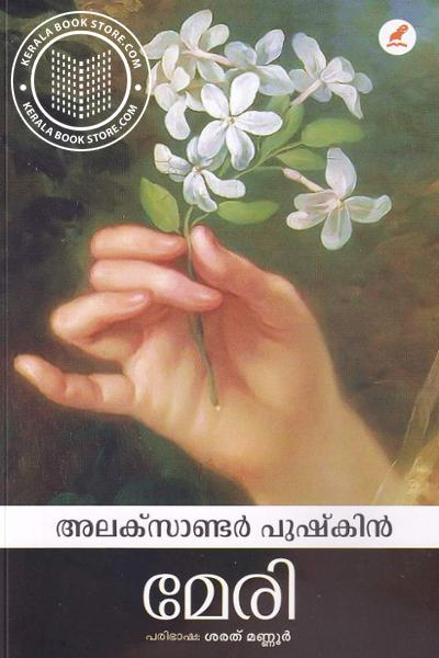 Cover Image of Book മേരി