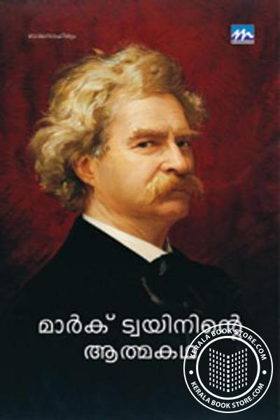 Cover Image of Book Mark Twininte Athmakadha