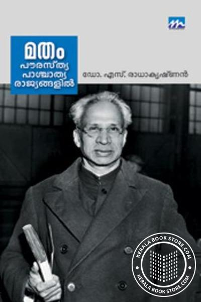 Cover Image of Book Matham Paurasthya Paschathyarajyangalil