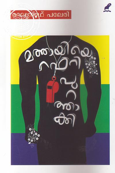 Cover Image of Book Mathayiye Raferee Prathaakki