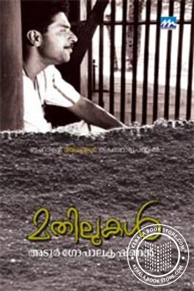 Cover Image of Book Mathilukal