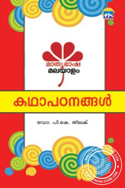 Cover Image of Book മാതൃഭാഷ മലയാളം ഭാഗം -1,2,3