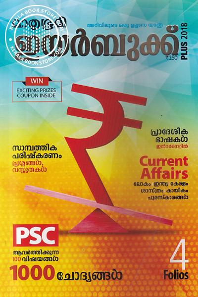 Image of Book Mathrubhumi Malayalam Year Book Plus 2018