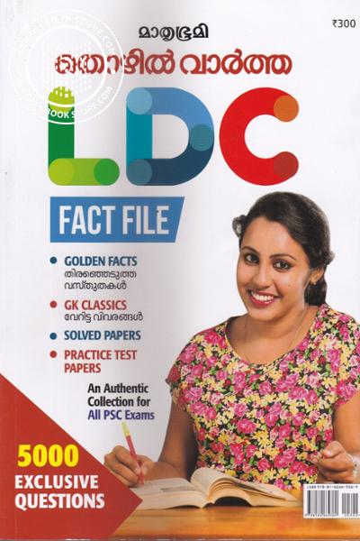 Cover Image of Book Mathrubhumi Thozhil Vartha LDC Fact File
