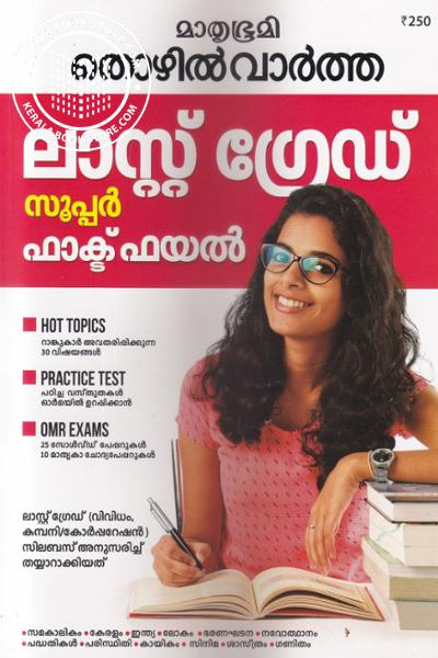 Cover Image of Book Mathrubhumi Thozhilvartha Late Grade Super Fact File