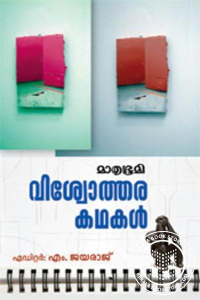Cover Image of Book Mathrubhumi Viswothrakadhakal