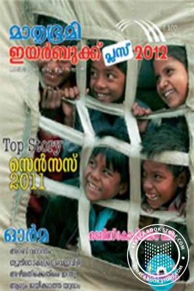 Mathrubhumi Yearbook Plus 2012-Malayalam