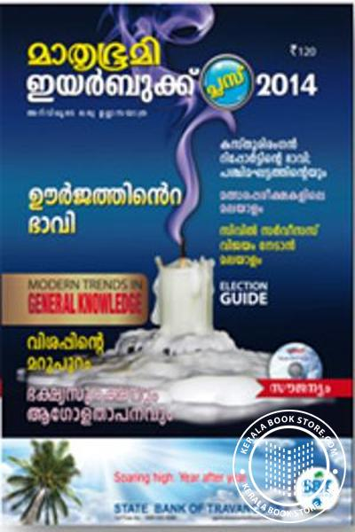 Mathrubhumi Yearbook Plus 2015 - Malayalam