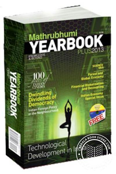 Mathrubhumi Yearbook Plus English 2013