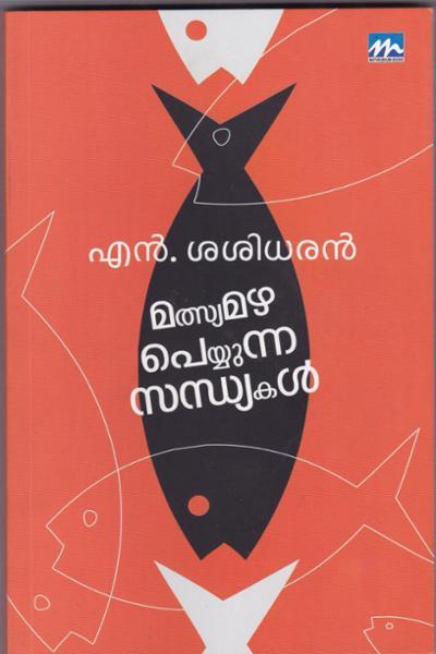 Cover Image of Book മത്സ്യമഴ പെയ്യുന്ന സന്ധ്യകള്