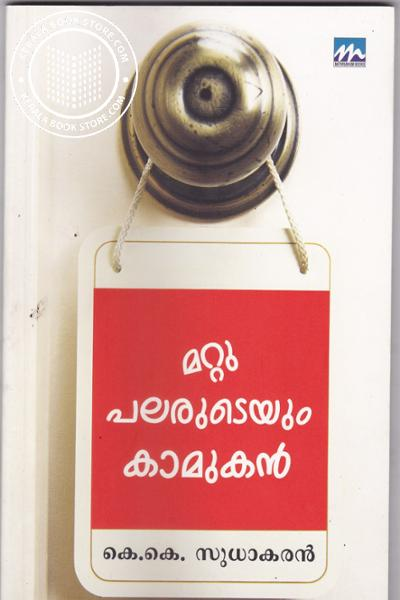 Cover Image of Book Mattu Palarudeyum Kaamukan