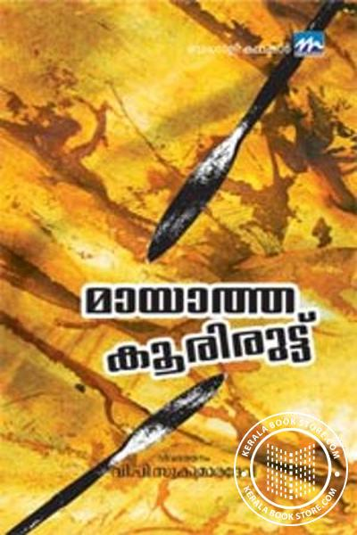 Cover Image of Book Mayatha Kooriruttu