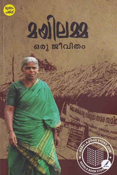Cover Image of Book Mayilamma- Oru Jeevitham
