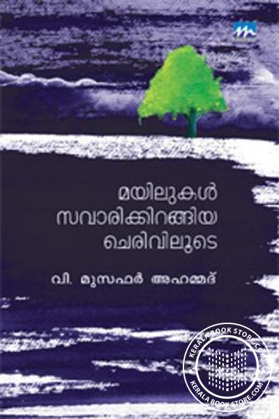 Cover Image of Book Mayilukal Savarikkirangiya Cheriviloode
