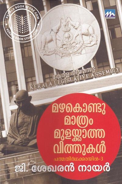 Cover Image of Book മഴകൊണ്ടുമാത്രം മുളയ്ക്കാത്ത വിത്തുകള്