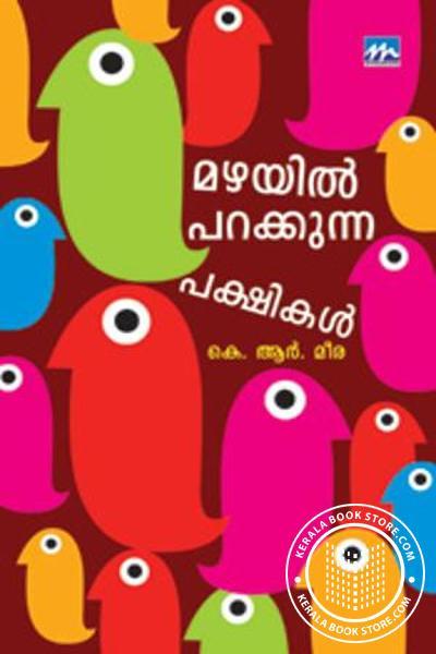 Cover Image of Book Mazhayil Parakkunna Pakshikal