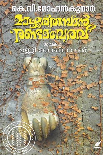 Cover Image of Book മാഴൂർതമ്പാൻ രണ്ടാംവരവ്