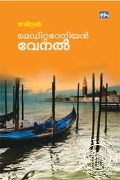 Cover Image of Book Medittateniyan Venal