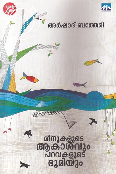 Cover Image of Book മീനുകളുടെ ആകാശവും പറവകളുടേ ഭൂമിയും