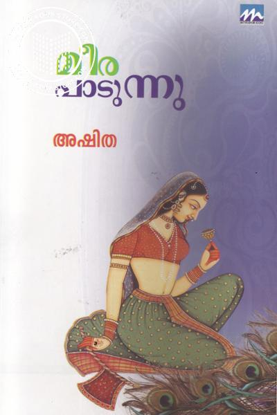 Cover Image of Book Meera Padunnu