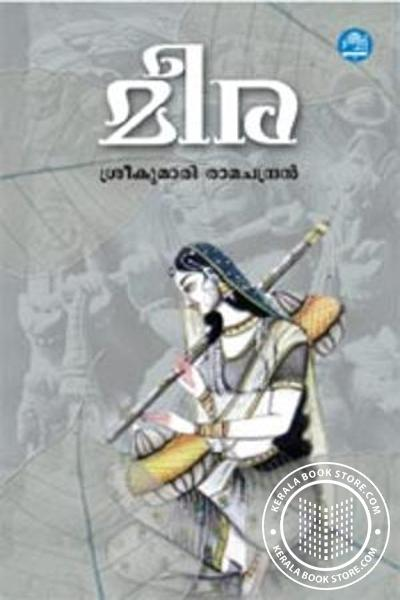 Cover Image of Book മീര