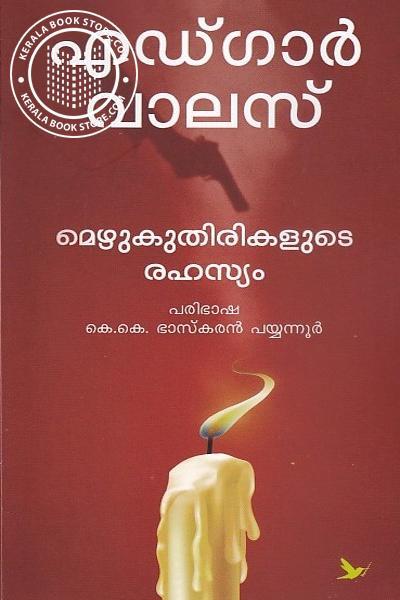 Cover Image of Book മെഴുകുതിരികളുടെ രഹസ്യം