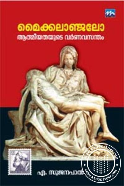 Cover Image of Book മൈക്കലാഞ്ജലോ - ആത്മീയതയുടെ വര്ണവസന്തം