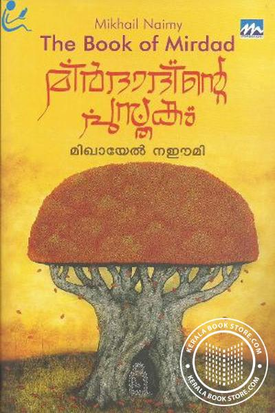 Cover Image of Book Mirdadinte Pusthakam