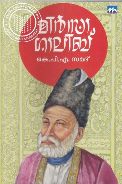 Image of Book Mirza Ghalib